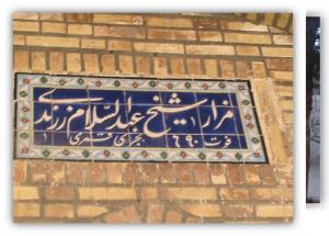 2عبدالسلام-زرندی
