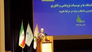 حضور رئیس مجتمع آموزش عالی زرند در نشست رؤسای دانشگاهها و مؤسسات آموزشی