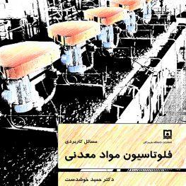 KhoshdastBook Cover