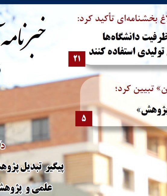 هشتمین شماره از خبرنامه آموزش عالی منشتر شد.