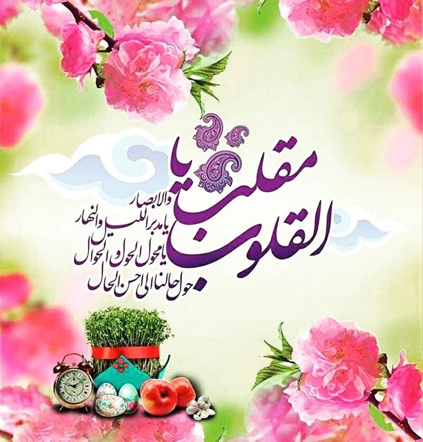 پیام ریاست محترم مجتمع جناب آقای دکترالهی به مناسبت ایام عید نوروز