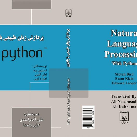 چاپ کتاب پردازش زبان طبیعی با پایتون