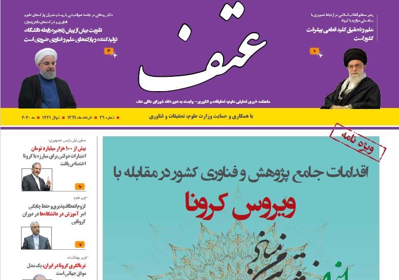 سی و نهمین شماره نشریه عتف منتشر شد
