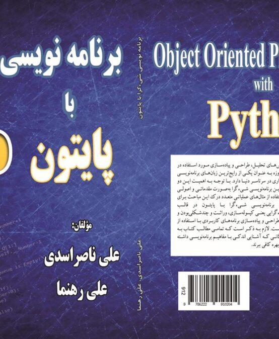 چاپ کتاب برنامه نویسی شیء گرا با پایتون