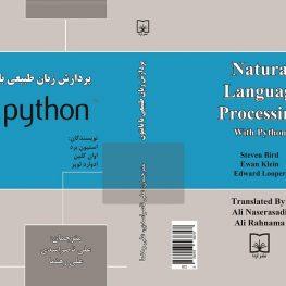 پردازش زبان طبیعی با پایتون3