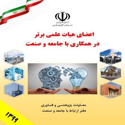 کتاب اعضای هیات علمی برتر در همکاری با جامعه و صنعت منتشر شد